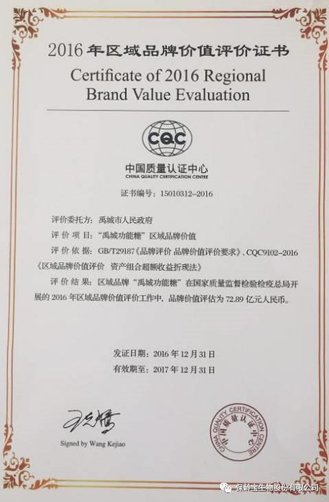 禹城功能糖品牌价值逾70亿,荣登全国区域品牌价值评价百强榜!