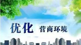 """山东省政府出台""""25条"""":优化口岸营商环境"""
