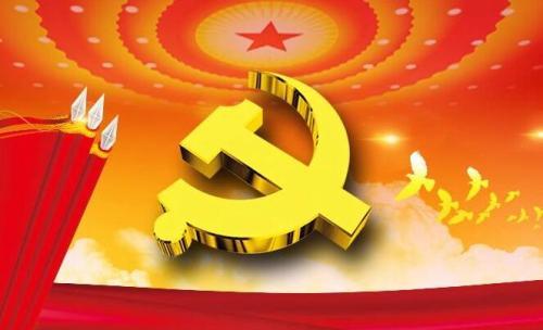《中国共产党支部工作条例(试行)》(全文)